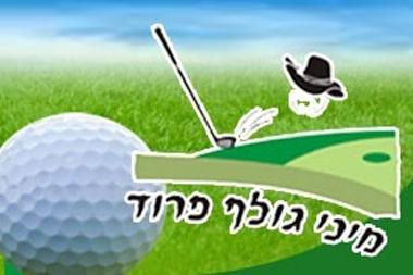 מיני גולף ופיינטבול פרוד