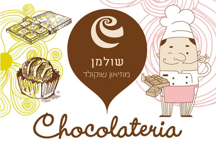 מוזיאון השוקולד של שולמן