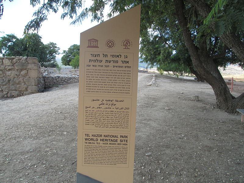 גן לאומי תל חצור