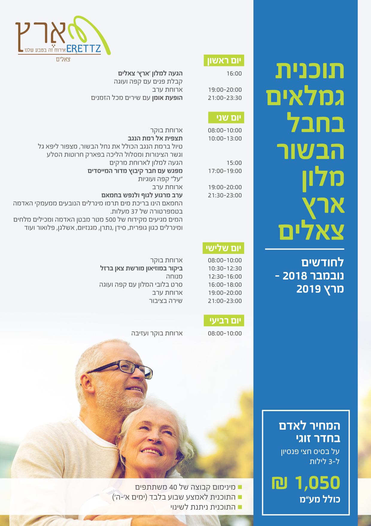 brochure A4 01-1 facebook